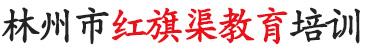 林州市必威中文官网教育培训咨询有限公司