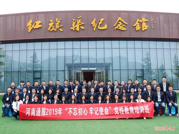 必威中文官网党建之旅扬帆起航